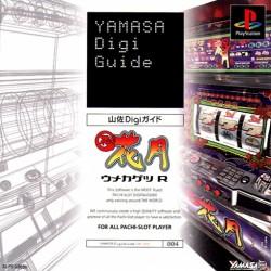 Yamasa Digi Guide Umekagetsu