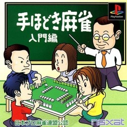 Tehodoki Mahjong Nyuumon Hen
