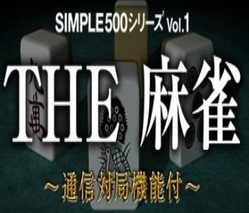 Simple 500 Series Vol. 1: The Mahjong