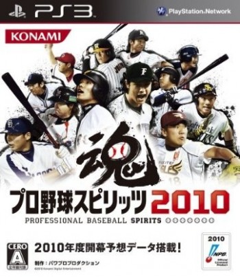 Powerful Pro Yakyuu 2010