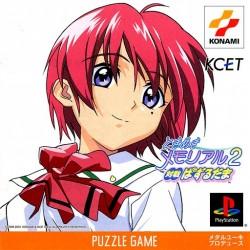 Tokimeki Memorial 2: Taisen Puzzle Dama