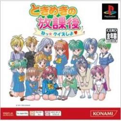 Tokimeki no Houkago: Nee Quiz Shiyo (PSOne Books)