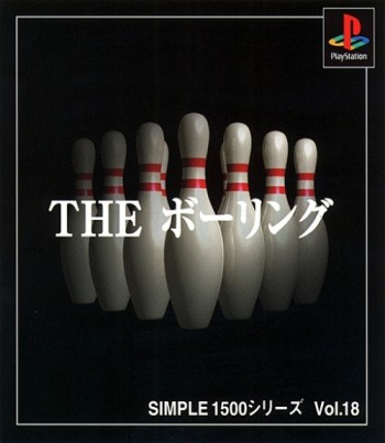 Simple 1500 Series Vol. 18: The Bowling