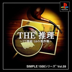 Simple 1500 Series Vol. 59: The Suiri