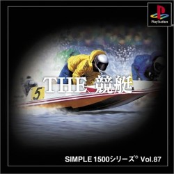 Simple 1500 Series Vol. 87: The Boat Race