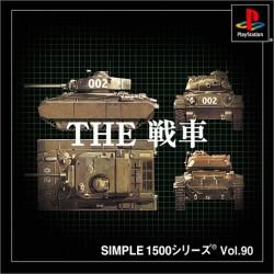 Simple 1500 Series Vol. 90: The Tank