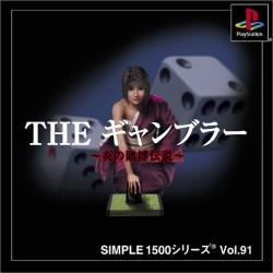 Simple 1500 Series Vol. 91: The Gambler