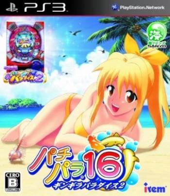 PachiPara 16: Gingira Paradise 2