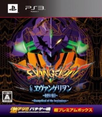 Gekiatsu!! Pachi Game Tamashi: CR Evangelion – Hajimari no Fukuin – Super Premium Box