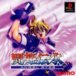 Angel Eyes: Touki Denshou