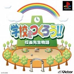 Gakkou wo Tsukuro!! Let's Make a School