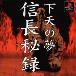 Nobunaga Hiroku: Geten no Yume