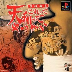 Urawaza Mahjong: Korette Tenwatte Yatsukai